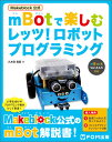 Makeblock公式 mBotで楽しむ レッツ! ロボットプログラミング [ 久木田 寛直 ]