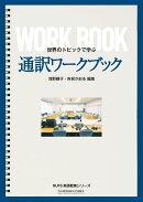 世界のトピックで学ぶ 通訳ワークブック
