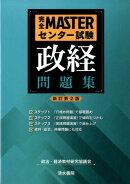 【謝恩価格本】完全MASTERセンター試験 政経問題集 新訂第2版