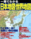 一冊でわかる日本地図・世界地図 [ 成美堂出版編集部 ]