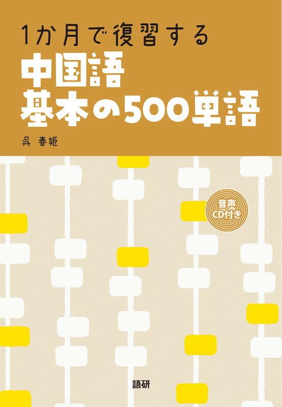 1か月で復習する 中国語基本の500単語 [ 呉春姫 ]