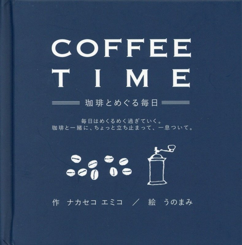COFFEE TIME-珈琲とめぐる毎日ー 毎日はめくるめく過ぎていく。珈琲と一緒に、ちょっと [ ナカセコエミコ ]