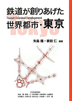 鉄道が創りあげた世界都市・東京 [ 矢島隆 ]