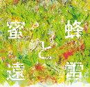 【予約】蜜蜂と遠雷 音楽集