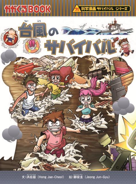 台風のサバイバル 生き残り作戦 (かがくるBOOK 科学漫画サバイバルシリーズ) [ 洪在徹 ]