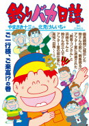 釣りバカ日誌(93)