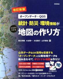 統計・防災・環境情報がひと目でわかる地図の作り方改訂新版 オープンデータ+QGIS [ 朝日孝輔 ]