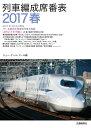 列車編成席番表2017春 [ JRR ]