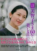 愛蔵版写真集 美智子さま60年の美しき軌跡