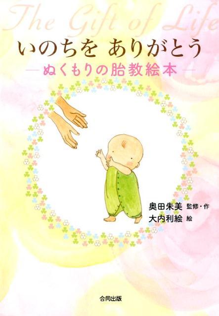 いのちをありがとう ぬくもりの胎教絵本 [ 奥田朱美 ]