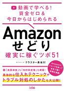 動画で学べる! 資金ゼロ & 今日からはじめられる Amazon せどり 確実に稼ぐツボ 51
