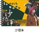 TVアニメ 最遊記RELOAD BLAST 図案スケッチブック/沙悟浄