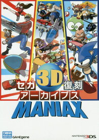 セガ3D復刻アーカイブスMANIAX [ ニンテンドードリーム編集部 ]
