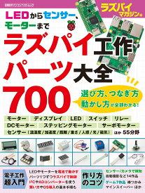 ラズパイ工作パーツ大全700 (日経BPパソコンベストムック) [ ラズパイマガジン ]