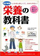栄養の教科書改訂新版