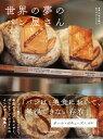 世界の夢のパン屋さん [ 大和田聡子 ]