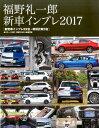 福野礼一郎新車インプレ(2017) 新型車インプレ22台+新旧比較3台 [ 福野礼一郎 ]