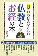 図解いちばんやさしい仏教とお経の本