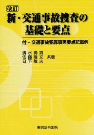 新・交通事故捜査の基礎と要点全訂新版(改訂4 [ 清水勇男 ]