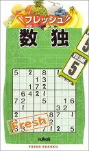フレッシュ数独(5)