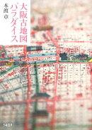 大阪古地図パラダイス