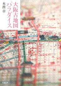 大阪古地図パラダイス [ 本渡章 ]