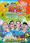 東野・岡村の旅猿2 プライベートでごめんなさい・・・岩手・八幡平でキャンプと秘湯の旅 プレミアム完全版