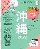 沖縄2022【ハンディ版】