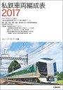 私鉄車両編成表2017 [ JRR ]