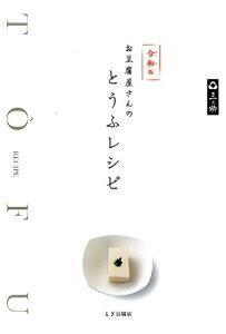令和版 お豆腐屋さんのとうふレシピ [ もぎ豆腐店 ]