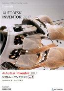 Autodesk Inventor 2017公式トレーニングガイド(vol.1)