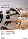 Autodesk Inventor 2017公式トレーニングガイド(vol.1) (Autodesk official training gui) [ Auto...