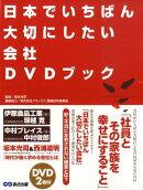 日本でいちばん大切にしたい会社DVDブック