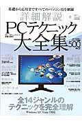 詳細解説PCテクニック大全集500+α