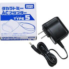 タカラトミー 玩具専用 ACアダプター TYPE5 (2016NEW)