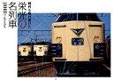 栄光の名列車カレンダー(2018) ([カレンダー])