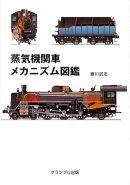 蒸気機関車メカニズム図鑑新装版