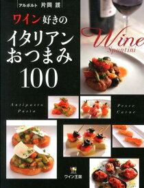 ワイン好きのイタリアンおつまみ100 [ 片岡護 ]