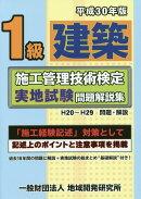 1級建築施工管理技術検定実地試験問題解説集(平成30年版)