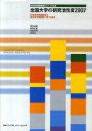 全国大学の研究活性度(2007)