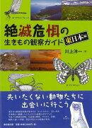 【バーゲン本】絶滅危惧の生きもの観察ガイド 東日本編