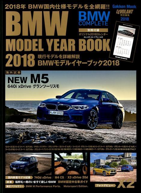 BMWモデルイヤーブック2018 BMW COMPLETE (学研ムック) [ ル・ボラン編集部 ]