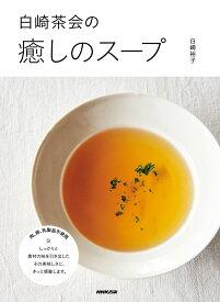 白崎茶会の癒しのスープ [ 白崎 裕子 ]