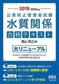 2019-2020年版 公害防止管理者試験 水質関係 合格テキスト [ 青山芳之 ]