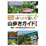 中国・四国山歩きガイド改訂版