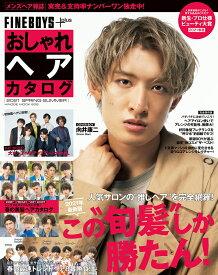 FINEBOYS+plus おしゃれヘアカタログ 2021 SPRING-SUMMER [ 日之出出版 ]