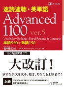 速読速聴・英単語 Advanced1100 ver.5