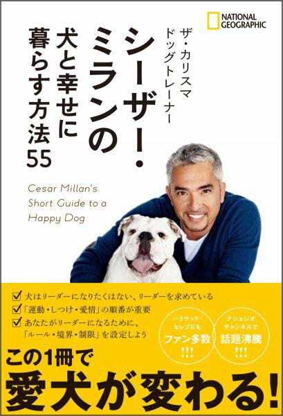ザ・カリスマ ドッグトレーナー シーザー・ミランの犬と幸せに暮らす方法55 [ シーザー・ミラン ]