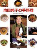 【謝恩価格本】向田邦子の手料理