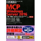 徹底攻略MCP問題集Windows Server2016